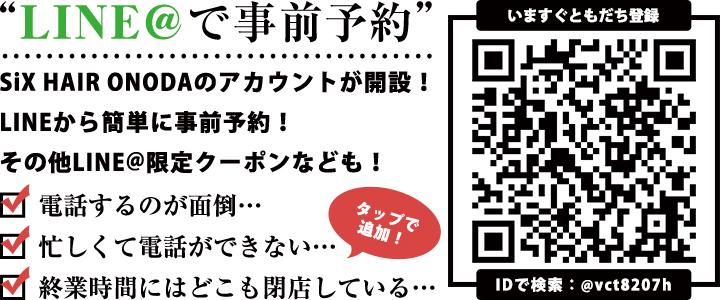 LINE@で事前予約